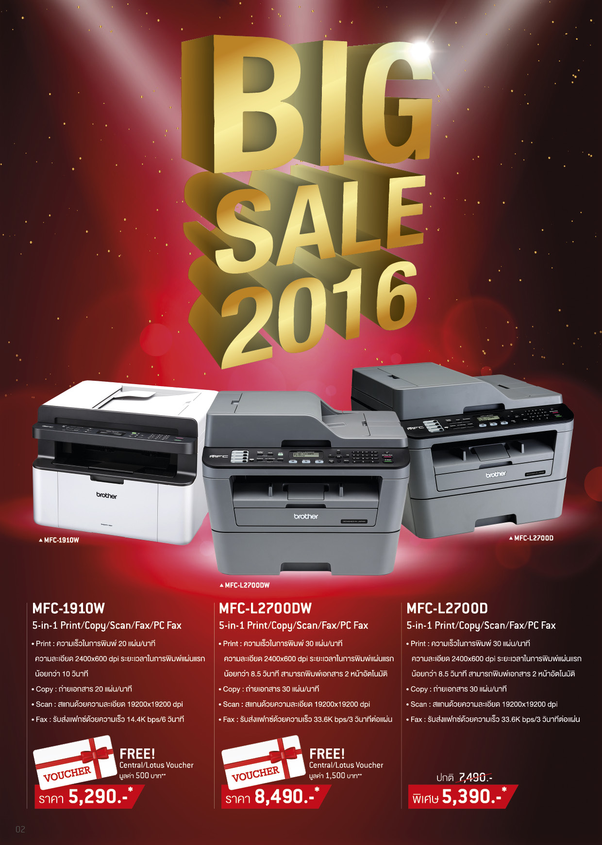 BROTHER BIG SALE 2016
