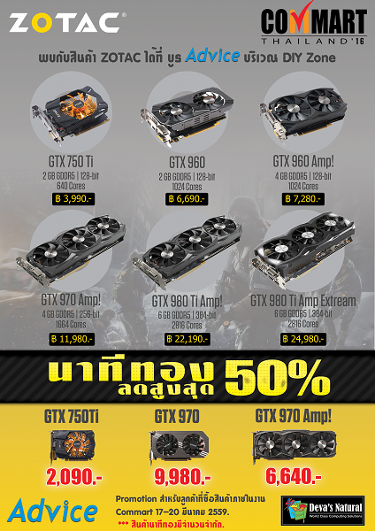 ZOTAC Commart-Promotion