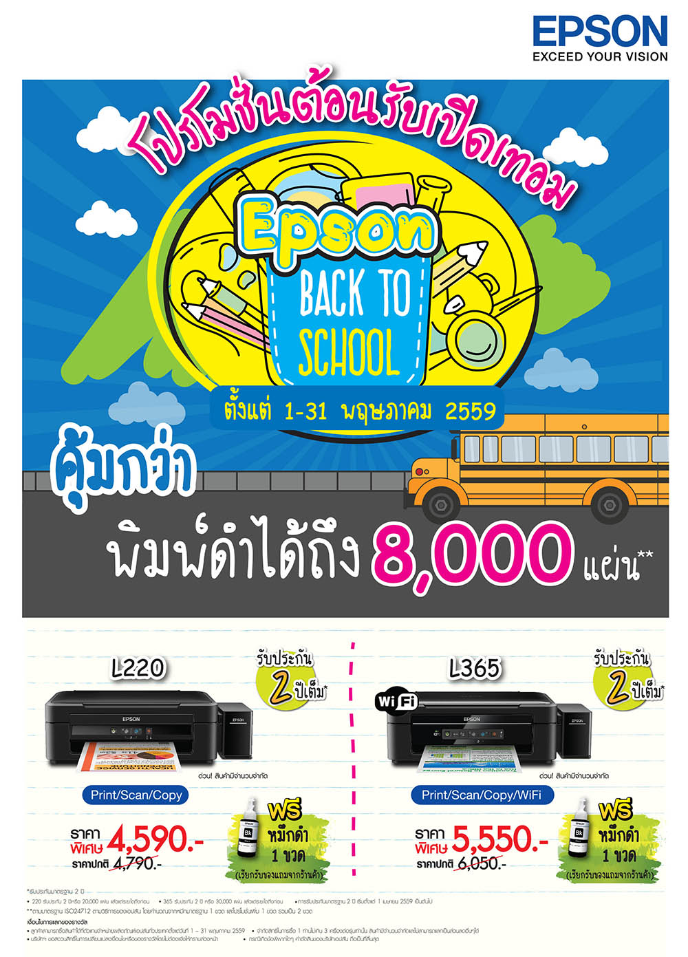 Epson Back to School